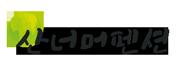 산너머 Logo
